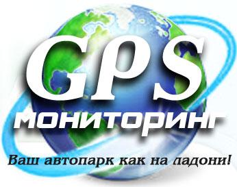 GPS мониторинг, контроль расхода топлива, контроль сливов и заправок